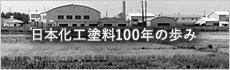 日本化工塗料100年の歩み
