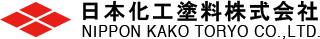 日本化工塗料株式会社